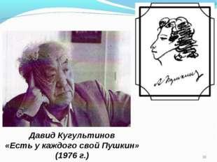 Давид Кугультинов «Есть у каждого свой Пушкин» (1976 г.) *