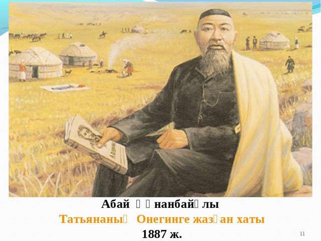Абай Құнанбайұлы Татьянаның Онегинге жазған хаты 1887 ж. *