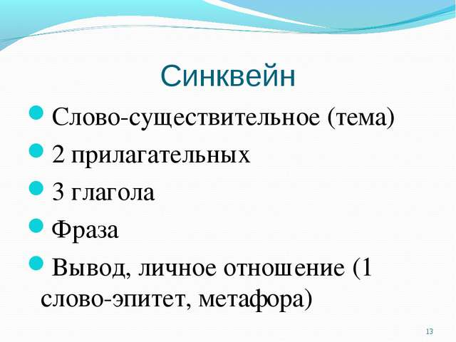 Синквейн Слово-существительное (тема) 2 прилагательных 3 глагола Фраза Вывод,...