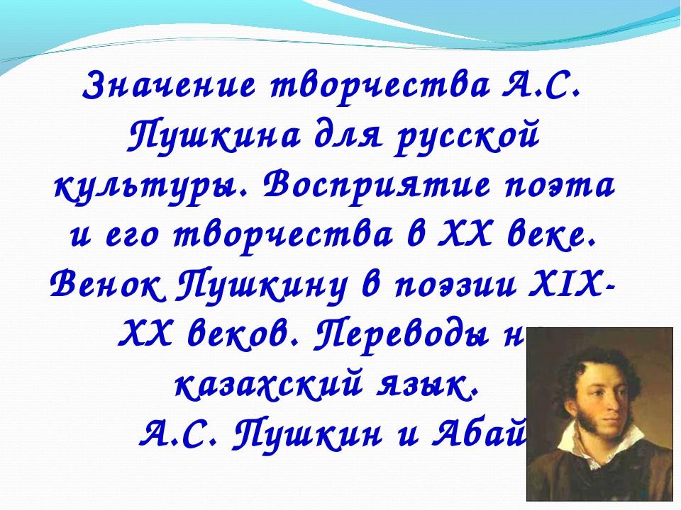 Значение творчества А.С. Пушкина для русской культуры. Восприятие поэта и его...