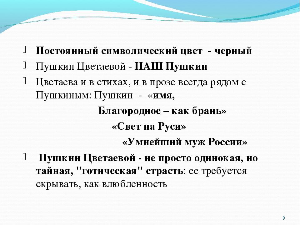 Постоянный символический цвет - черный Пушкин Цветаевой - НАШ Пушкин Цветаева...