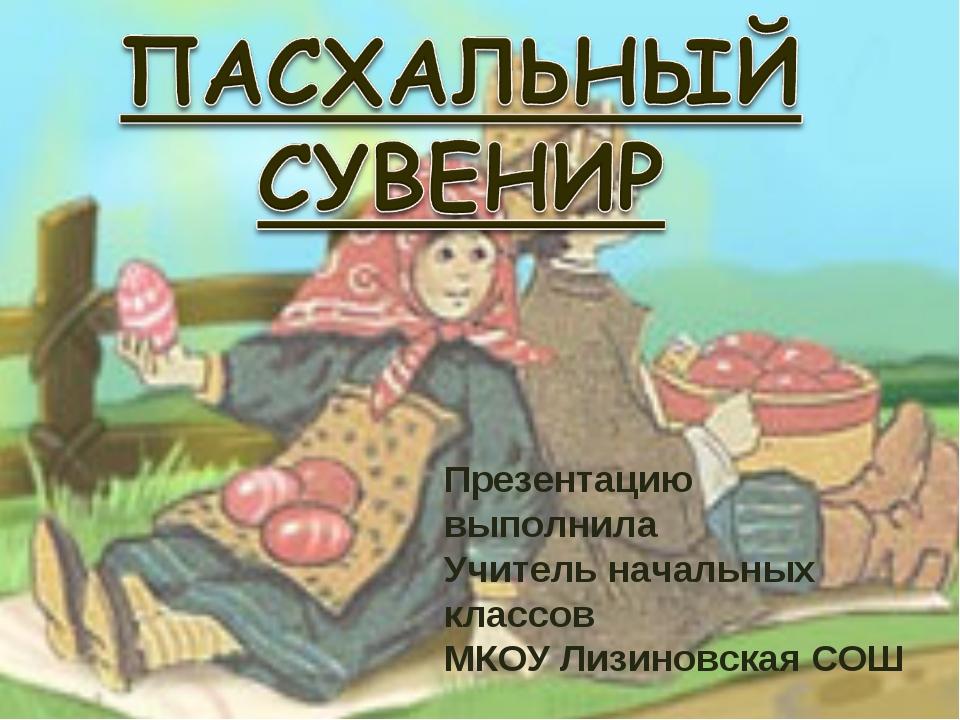 Презентацию выполнила Учитель начальных классов МКОУ Лизиновская СОШ