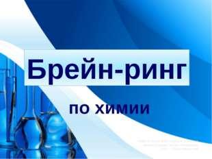 Брейн-ринг Игра по химии для учащихся 8 классов Автор Кулаева Галина Николаев
