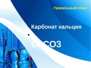 Правильный ответ Карбонат кальция CаСО3