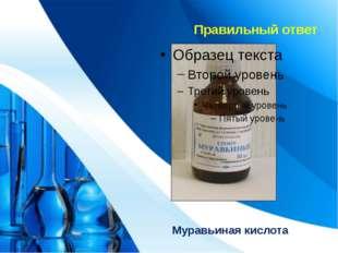 Правильный ответ Муравьиная кислота