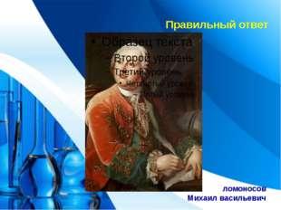 Правильный ответ ломоносов Михаил васильевич