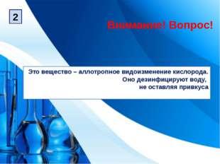 Это вещество – аллотропное видоизменение кислорода. Оно дезинфицируют воду, н