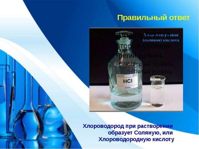 Правильный ответ Хлороводород при растворении образует Соляную, или Хлороводо...