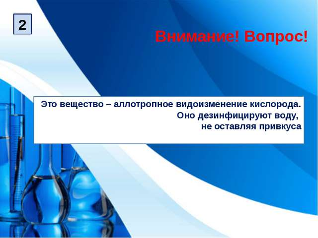 Это вещество – аллотропное видоизменение кислорода. Оно дезинфицируют воду, н...