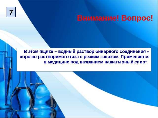 В этом ящике – водный раствор бинарного соединения – хорошо растворимого газа...