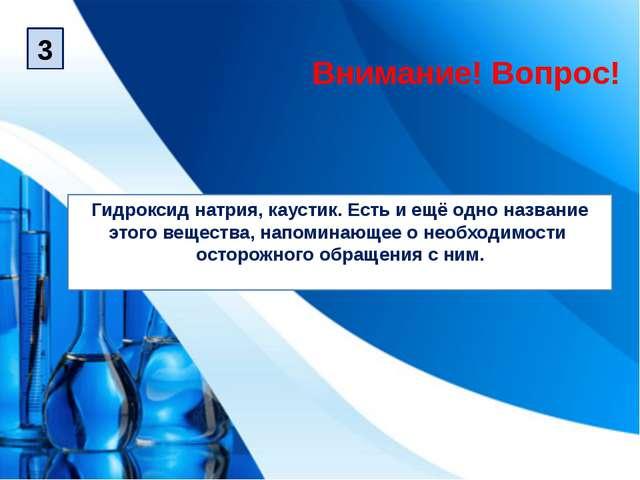 Гидроксид натрия, каустик. Есть и ещё одно название этого вещества, напоминаю...