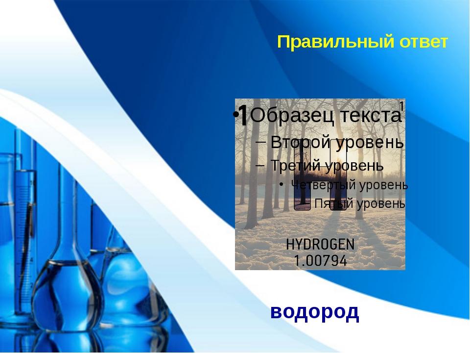 Правильный ответ водород