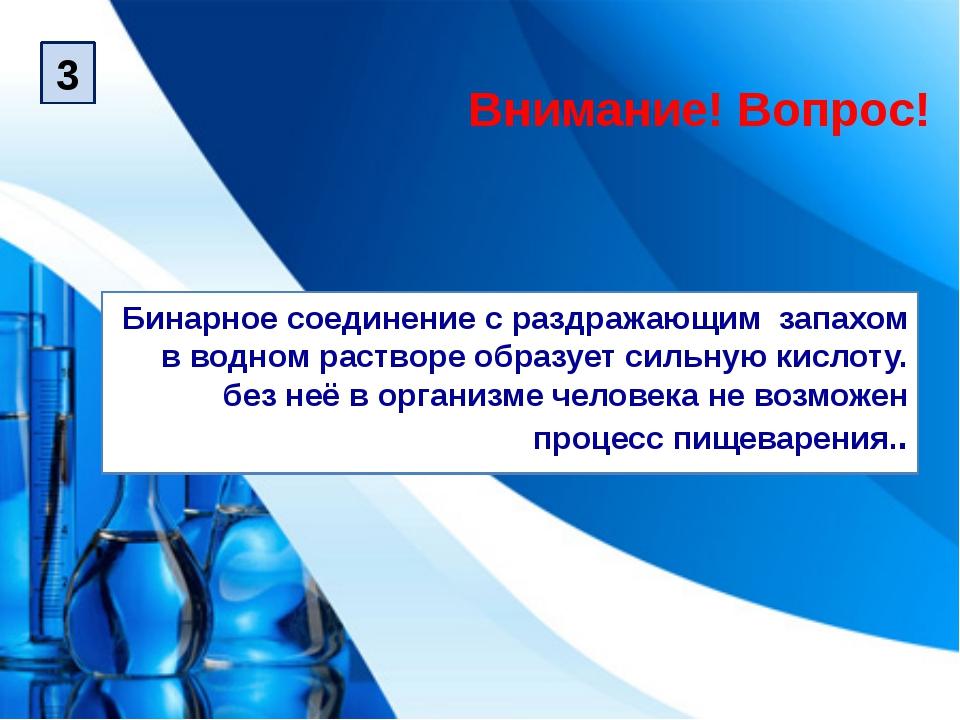 Бинарное соединение с раздражающим запахом в водном растворе образует сильную...
