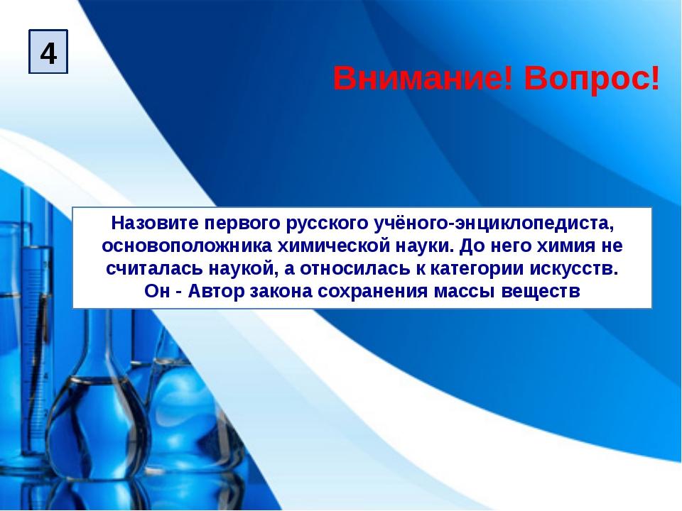 Назовите первого русского учёного-энциклопедиста, основоположника химической...