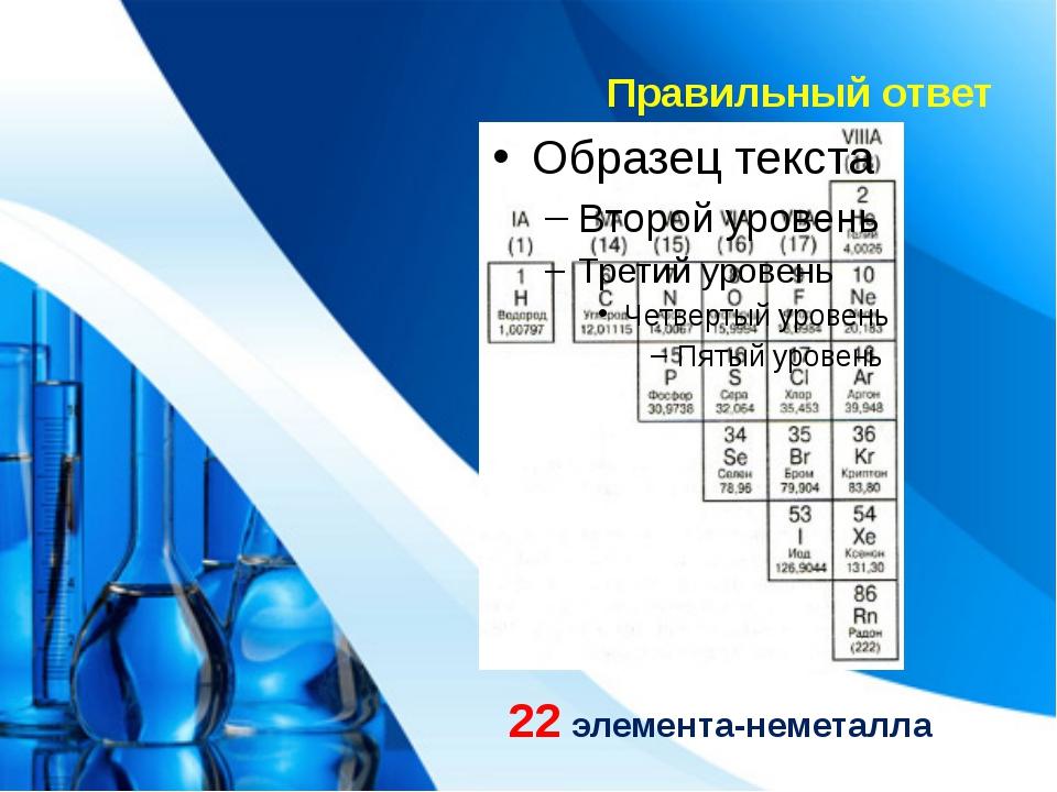 Правильный ответ 22 элемента-неметалла