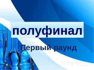 полуфинал Игра по химии для учащихся 8 классов Автор Кулаева Галина Николаевн