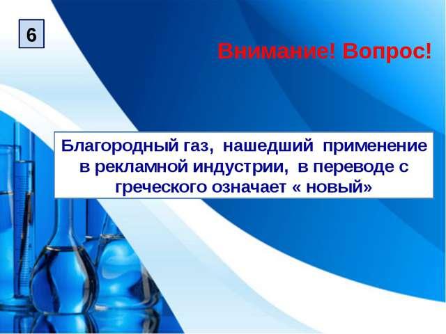 Благородный газ, нашедший применение в рекламной индустрии, в переводе с греч...