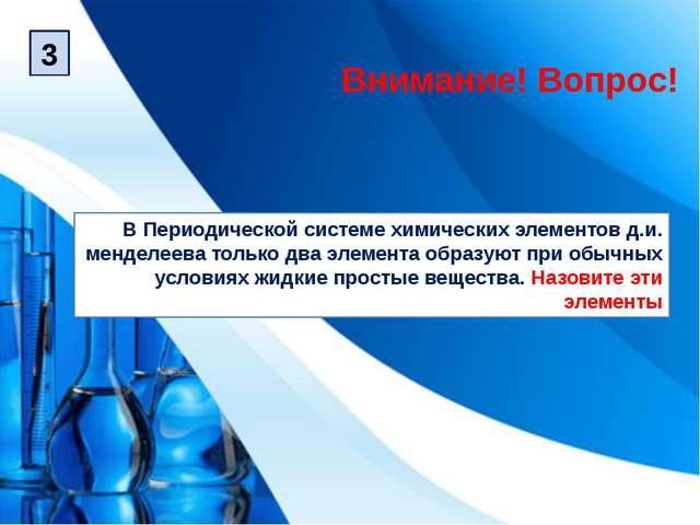 В Периодической системе химических элементов д.и. менделеева только два элеме...