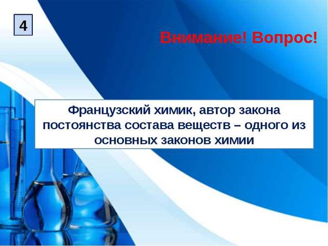Французский химик, автор закона постоянства состава веществ – одного из основ...