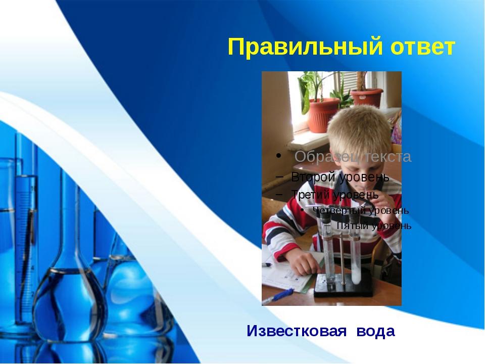 Правильный ответ Известковая вода