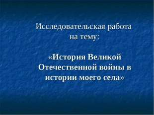 Исследовательская работа на тему: «История Великой Отечественной войны в исто