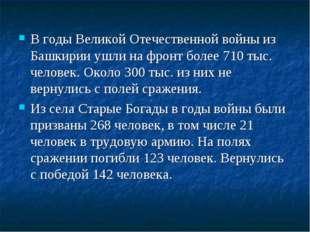 В годы Великой Отечественной войны из Башкирии ушли на фронт более 710 тыс. ч