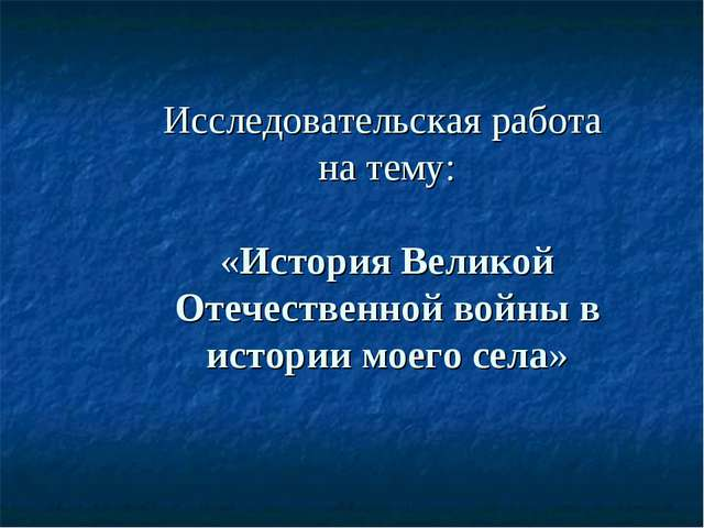 Исследовательская работа на тему: «История Великой Отечественной войны в исто...