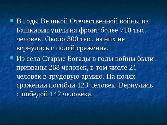 В годы Великой Отечественной войны из Башкирии ушли на фронт более 710 тыс. ч...