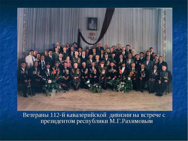 Ветераны 112-й кавалерийской дивизии на встрече с президентом республики М.Г....