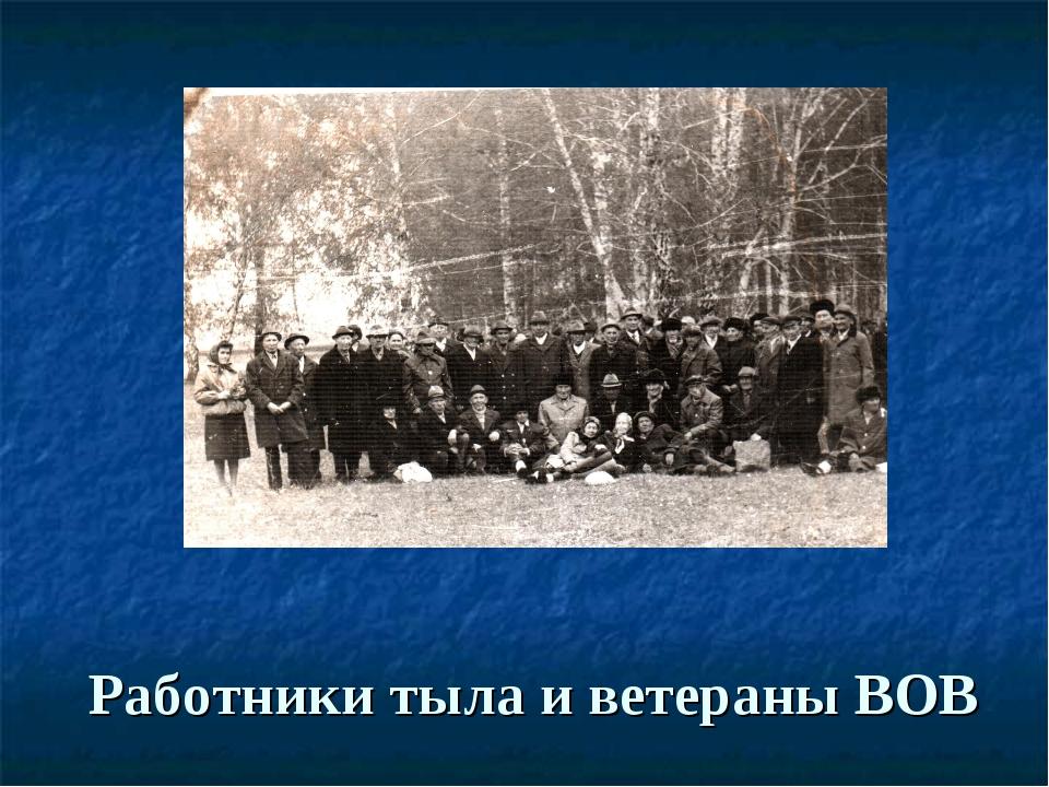 Работники тыла и ветераны ВОВ
