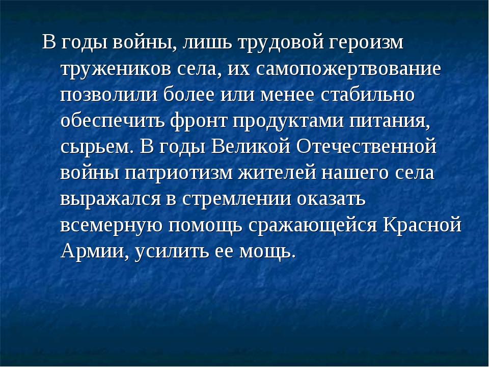 В годы войны, лишь трудовой героизм тружеников села, их самопожертвование поз...