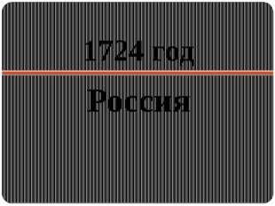1724 год Россия