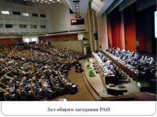 Зал общего заседания РАН