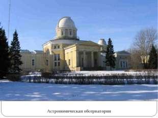 Астрономическая обсерватория
