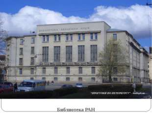 Библиотека РАН