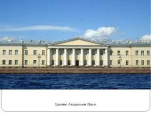 Здание Академии Наук