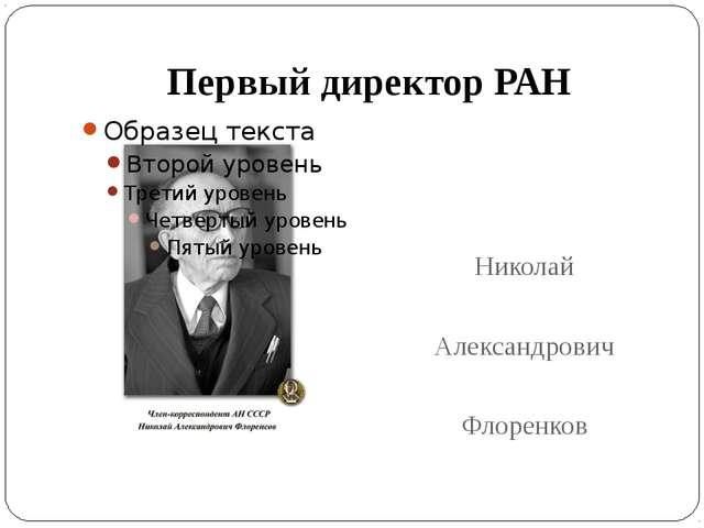 Первый директор РАН Николай Александрович Флоренков