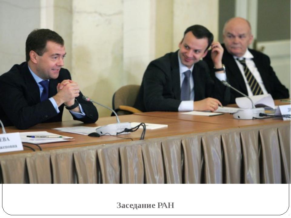 Заседание РАН