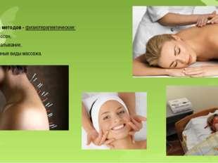 2 группа методов - физиотерапевтические: электросон, иглоукалывание, различны