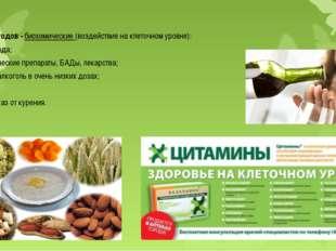 3 группа методов - биохимические (воздействие на клеточном уровне): здоровая