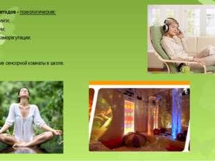 4 группа методов - психологические: аутотренинги; медитации; методы саморегул