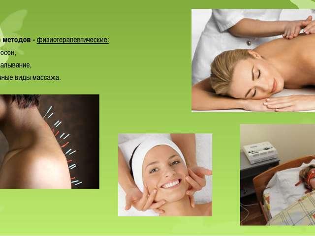 2 группа методов - физиотерапевтические: электросон, иглоукалывание, различны...
