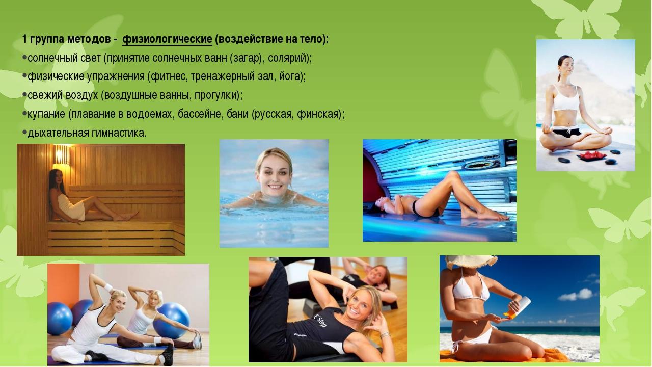 1 группаметодов -физиологические (воздействие на тело): солнечный свет (пр...
