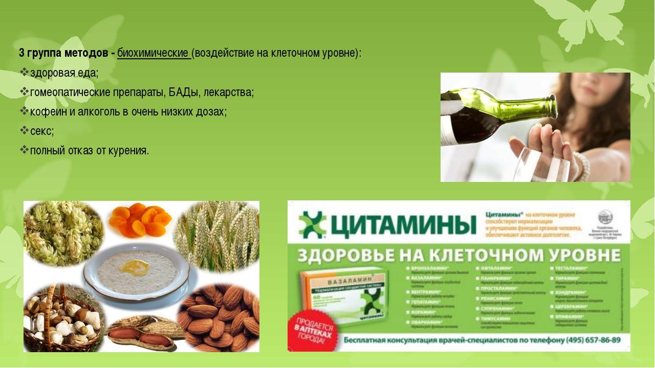 3 группа методов - биохимические (воздействие на клеточном уровне): здоровая...