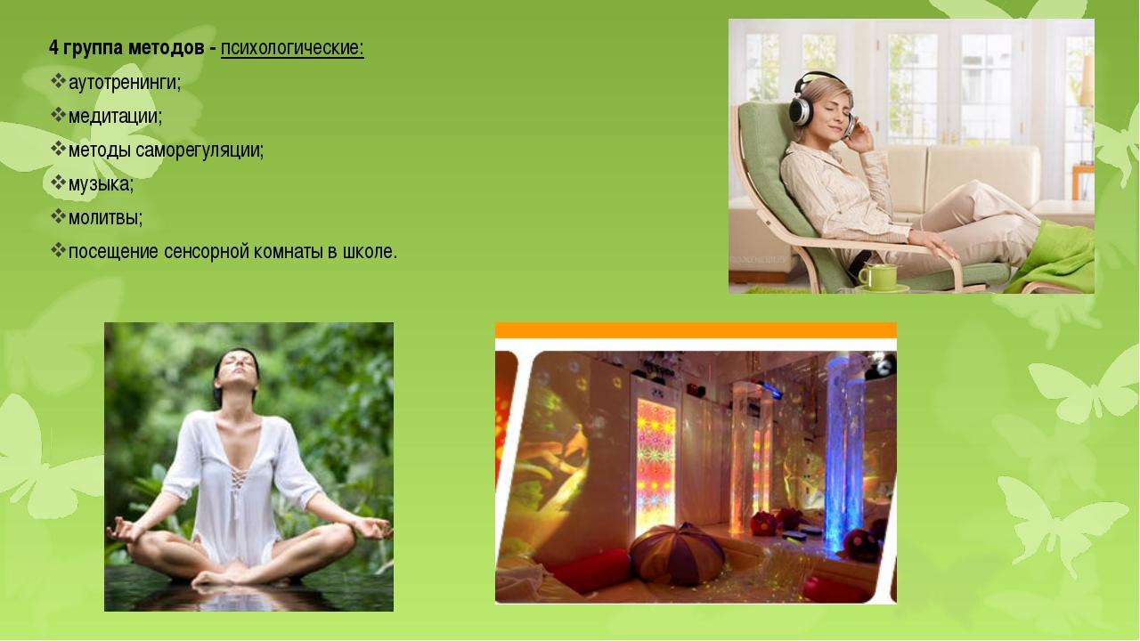 4 группа методов - психологические: аутотренинги; медитации; методы саморегул...
