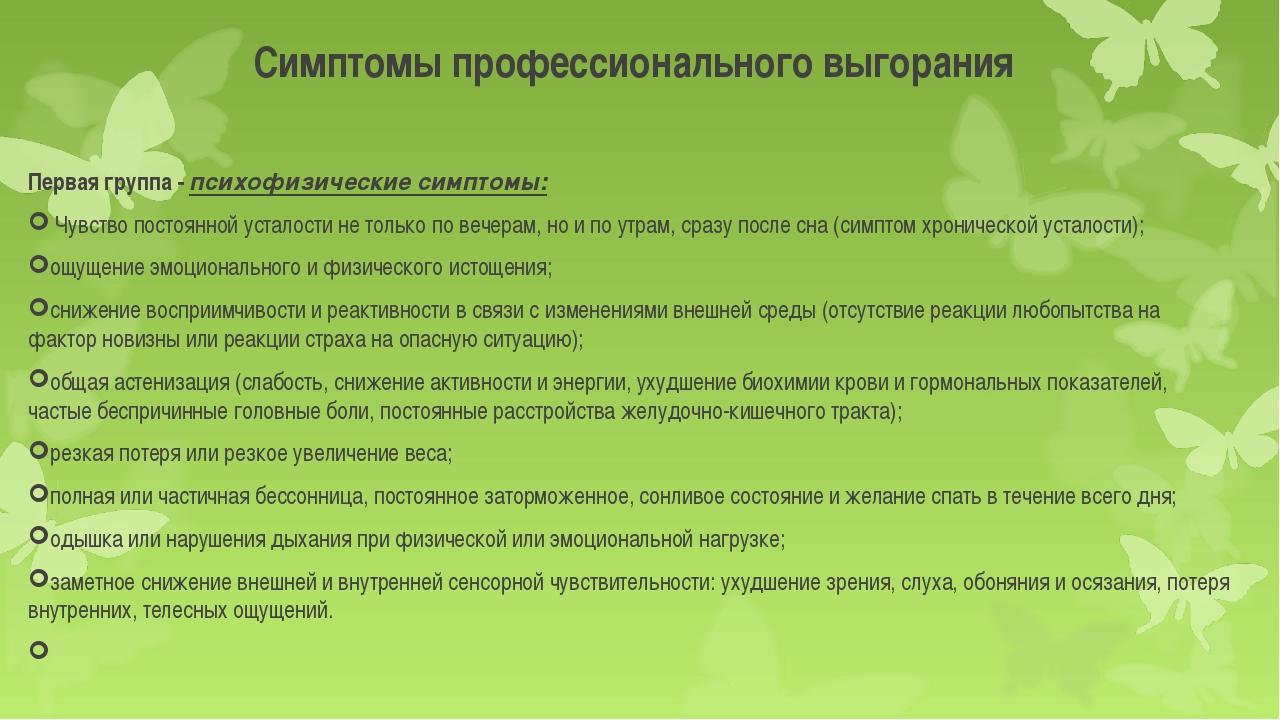 Симптомы профессионального выгорания Первая группа - психофизические симптомы...
