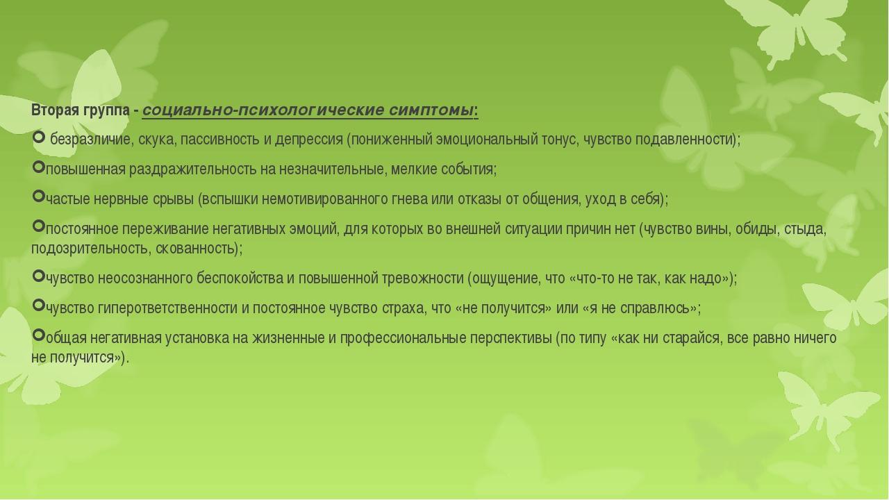 Вторая группа - социально-психологические симптомы: безразличие, скука, пасси...