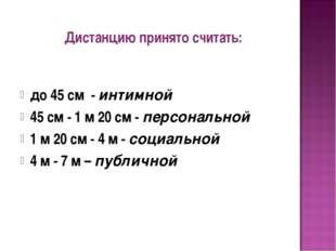 Дистанцию принято считать: до 45 см - интимной 45 см - 1 м 20 см - персональн
