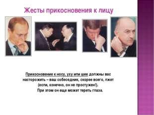Жесты прикосновения к лицу Прикосновение к носу, уху или шее должны вас насто