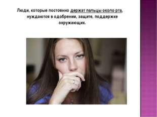 Люди, которые постоянно держат пальцы около рта, нуждаются в одобрении, защит
